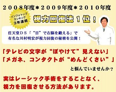 eyekawamura.jpg